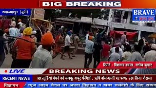 शाहजहांपुर। राखी की दुकान को लेकर 2 पक्षां में हुआ बवाल, पुलिस ने बरसायीं लाठियां-BRAVE NEWS LIVE