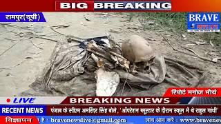 रामपुर। तांत्रिक का कंकाल मिला।। उड़ायी जा रहीं स्वच्छ भारत मिशन की धज्जियां - BRAVE NEWS LIVE