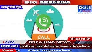 लखीमपुर खीरी। breaking news: ITI केन्द्र से छात्रों का डाटा लीक, मचा बवाल - BRAVE NEWS LIVE
