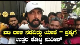 Kiccha Sudeep First Reaction On IT Raid | Income tax raid | Sandalwood #SudeepITRaid