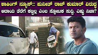 IT Raid On Sandalwood: IT Raid Still Continued In Puneeth Rajkumar's House || #PuneethRajkumar