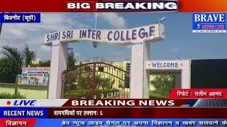बिजनौर। 10वीं कक्षा के छात्र ने प्रिंसिपल को मारी गोली हालत गंभीर - BRAVE NEWS LIVE