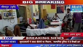 सीतापुर। गांव में फैला बुखार का प्रकोप, एक की मौत, 240 बीमार, प्रशासन मौन - BRAVE NEWS LIVE