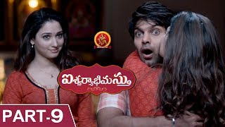 Aishwaryabhimasthu Full Movie Part 9 - 2018 Telugu Full Movies - Arya, Tamannnah, Santhanam