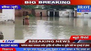 बलिया। घाघरा के बढ़ते जल स्तर के कारण 14 गांव बाढ़ की चपेट में - BRAVE NEWS LIVE