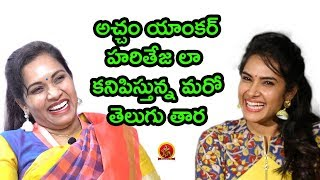 Hari Teja Look a Like Actress - Revathi Chowdary Exclusive Interview - Swetha Reddy Interviews