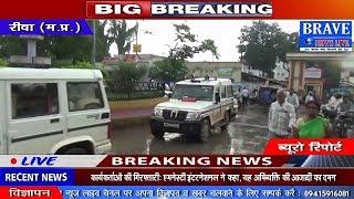 रीवा(म0प्र0)। भारत बन्द को लेकर प्रशासन सतर्क, धारा 144 लागू - BRAVE NEWS LIVE
