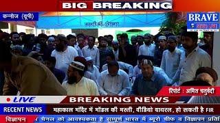 KANNAUJ इस्लाम धर्म के खिलाफ की गलत टिप्पणी, मुस्लिमों में आक्रोश - BRAVE NEWS LIVE