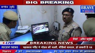 Kannauj : बैंक के अंदर से रिटायर्ड दरोगा के 7 लाख 30 हज़ार लेकर फरार - BRAVE NEWS LIVE