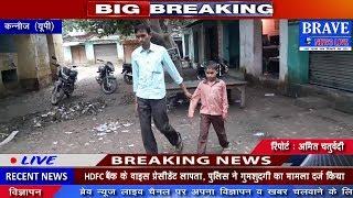 Kannauj : मासूम छात्र को टीचर ने बेरहमी से पीटा, हालत गंभीर - BRAVE NEWS LIVE