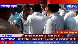 Shahjahanpur : 2019 लोकसभा का चुनाव नजदीक आते ही कड़े आदेश और निर्देश देने का दौर शुरु हो गया है