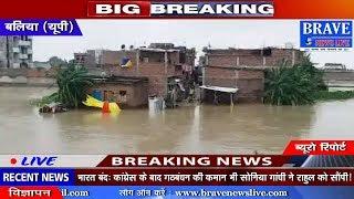 Baliya :  देखिए किस तरह शहर के रिहायशी इलाकों में घुसा गंगा का पानी - BRAVE NEWS LIVE