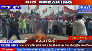 Sitapur : मंहगाई के विरोध में CM योगी आदित्यनाथ का पुतला फूंका गया - BRAVE NEWS LIVE