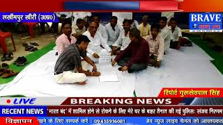 Lakhimpur Kheri : मंहगायी के विरोध में धरना प्रदर्शन कर उगला जहर - BRAVE NEWS LIVE