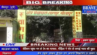 Sitapur: ग्राम प्रधान व पंचायत सेक्रेटरी द्वारा आवासों का सबसे बड़ा घोटाला आया सामने-BRAVE NEWS LIVE