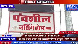 Bijnaur : डॉ0 की लापरवाही से महिला की मौत।। टैंक फटने से 6 लोगों की मौत, 1 घायल-BRAVE NEWS LIVE