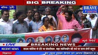 Baliya: सैकड़ों की संख्या में कार्यकर्ताओं ने SC/ST एक्ट के खिलाफ किया विरोध प्रदर्शन-BRAVE NEWS LIVE