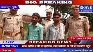 Shahjahanpur : पुलिस ने मर्डर केस के वांछित अपराधियों को किया गिरफ्तार - BRAVE NEWS LIVE