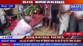 Sitapur: रामभक्तों की दिखी आस्था, बुजुर्ग रामदूत के अंतिम दर्शन करने को उमड़ा जनसैलाब-BRAVE NEWS LIVE