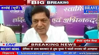 Hardoi : ईंट भट्टा समिति के आवाहन पर 24 को लखनऊ में होगा धरना प्रदर्शन - BRAVE NEWS LIVE