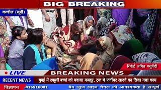 Kannauj : बिजली विभाग की लापरवाही से एक भाई की मौत, एक की हालत गम्भीर - BRAVE NEWS LIVE