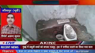 Sitapur : सरकारी योजनाओं में पलीता लगाते प्रधान, ग्रामीण परेशानी झेलने को मजबूर - BRAVE NEWS LIVE