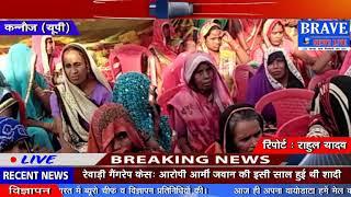 Kannauj : उज्जवला योजना के तहत महिलाओं को वांटे गये गैस करनेक्शन - BRAVE NEWS LIVE