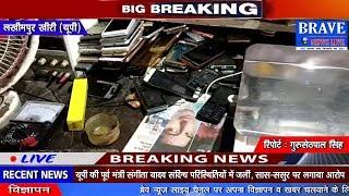 Lakhimpur Khiri: थाने से कुछ ही दूरी पर मोबाइल रिपेयरिंग की दुकान में हजारों की चोरी-BRAVE NEWS LIVE