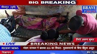 Sitapur :  क्या विभागीय अधिकारियों की लापरवाही से मर रहे बेगुनाह लोग - BRAVE NEWS LIVE