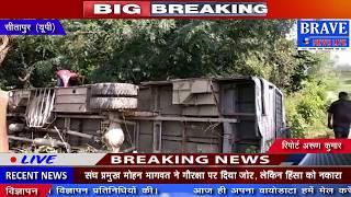 Sitapur : हरिद्वार जाने वाली प्राइवेट बस अनियन्त्रित होकर खाई में गिरी - BRAVE NEWS LIVE