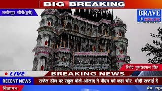 Lakhimpur Khiri: 10वीं मोहर्रम पर हर तरफ हुसैनियत जिंदाबाद व यजीदियत मुर्दाबाद की सदा बुलंद रही