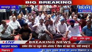 Shahjahanpur: लगातार अब तक हो चुकीं 17 चोरियां, पुलिस नहीं कर पा रही खुलासा - BRAVE NEWS LIVE