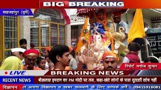 Shahjahanpur : बड़े धूम-धाम से शोभायात्रा के साथ हुआ गणपती का विसर्जन - BRAVE NEWS LIVE