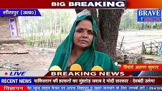Sitapur : भूख से मर गया एक गरीब, पत्नी ने अंतिम संस्कार भी चंदा कर किया - BRAVE NEWS LIVE