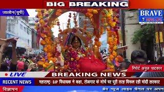 Jalaun : मां हुल्का देवी की बड़ी पूजा में बना डेढ़ कुण्टल का समोसा - BRAVE NEWS LIVE
