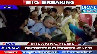 Baliya : बैरिया विधायक सुरेन्द्र सिंह व उनके समर्थकों की DIOS से हाथापाई, DM से धक्का मुक्की