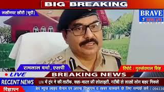 Lakhimpur Kheri : पुलिस को मिली बड़ी कामयाबी, 25 हजार का इनामिया आटोलिफ्टर गिरफ्तार