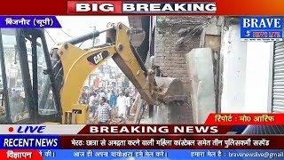 Bijnaur : अवैध कब्जों पर चलाया गया बिल्डोजर, निर्माणाधीन दुकानें भी गिराई गई