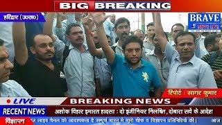 Haridwar (U.K.) | अपनी मांगों को लेकर आईटीसी कर्मचारियों ने किया प्रदर्शन - BRAVE NEWS LIVE