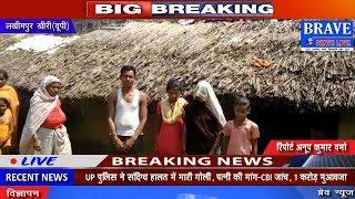 Lakhimpur Khiri: योगी सरकार में भी ग्राम प्रधान करते हैं जमकर मनमानी - BRAVE NEWS LIVE