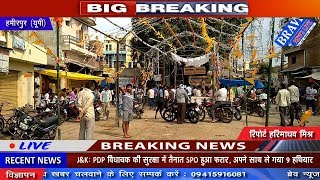 Hamirpur: विवाद और दंगे की भेंट चड़ा ऐतिहासिक कंस वध मेला, देखिए रिपोर्ट - BRAVE NEWS LIVE