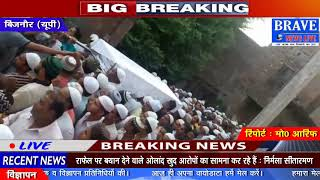 Bijnaur | हार्ट अटैक से व्यापारी नेता की वालिदा का निधन, पूरे नगर में दौड़ी शोक की लहर