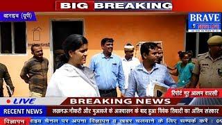 Bahraich: DM माला श्रीवास्तव ने किया प्रधानमंत्री शहरी आवासों का निरीक्षण - BRAVE NEWS LIVE