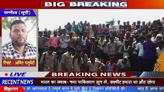Kannauj | गये थे घर को संवारने और जान गवां बैठे, देखिये ये रिपोर्ट - BRAVE NEWS LIVE