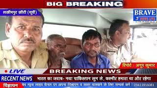 Lakhimpur Kheri | 2 शिकारी सुअर का शिकार करते रंगेहाथ गिरफ्तार, बाकी हुए फरार - BRAVE NEWS LIVE