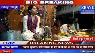 Lakhimpur Khiri: श्रीमद् भागवत कथा का कन्याभोज व भण्डारे के साथ हुआ समापन-BRAVE NEWS LIVE