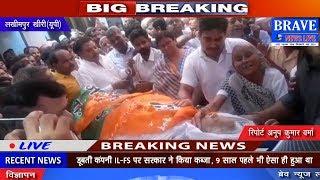 Lakhimpur Khiri: विधायक की अंत्येष्टि मे उमड़ा जनसैलाब - BRAVE NEWS LIVE