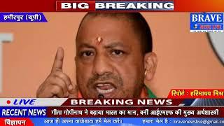 Hamirpur | सीएम योगी हुए सख्त: कंस वध मेला रोकने वाले जिले के तीनों अधिकारियों का किया तबादला