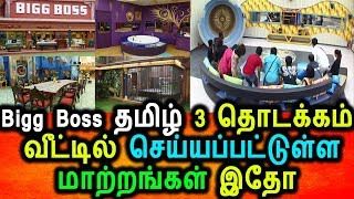 Bigg Boss Season 3 வேலைகள் தொடக்கம் பல மாற்றம் செய்யப்படும் Bigg Boss வீடு|Bigg Boss Tamil 3 House