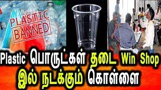 Plastic தடையால் Win Shop இல் பகல் கொள்ளை குடிமகன்கள் கடும் அதிர்ச்சி|Plastic ban In Tamil Nadu